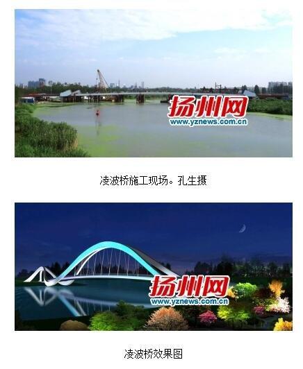 扬州三湾公园凌波桥贯通 未来将建运河之心展示馆