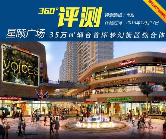 360°评测之星颐广场—35万㎡西部首席综合体