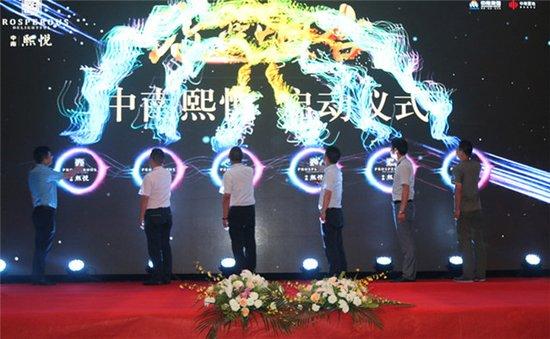 """2017中南·熙悦""""改变烟台""""品牌发布会盛大启幕"""
