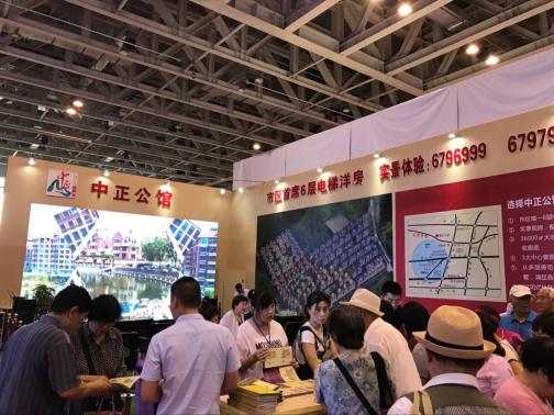 中正公馆贺2017烟台国际住宅产业博览会圆满落幕