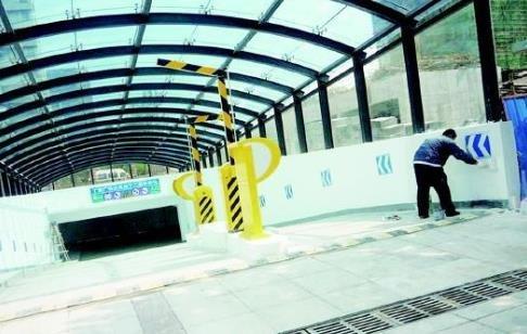 烟台市区地下空间建设用地管理暂行规定出台