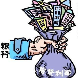 调控背景下年底房贷再收紧 放款时间不断延迟