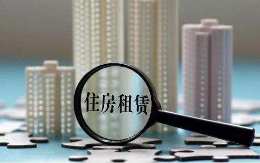 建行上线租赁平台 租房贷款在京能否推出备受关注