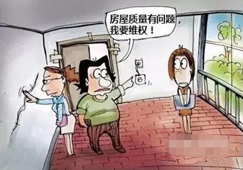 购房者遇到质量问题应学会维权