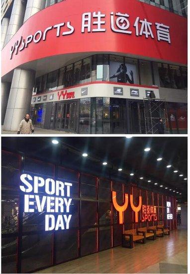 """谈什么""""佛系""""?生活要活力!YYsports胜道运动城阳光100店1月5日活力开业"""
