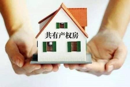 住房更有保障!烟台推出首批1476套共有产权房