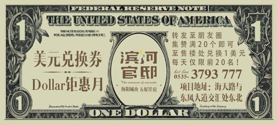 【滨河官邸】发美元啦!数量有限先到先得