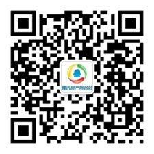 腾讯房产烟台站官方微信