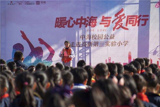 """""""暖心中海 与爱同行"""" 中海校园公益活动在高新区第三实验小学举行"""