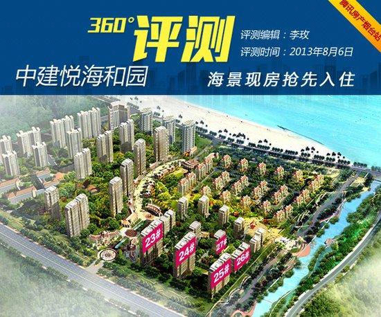 360°评测之中建悦海和园 海景现房抢先入住