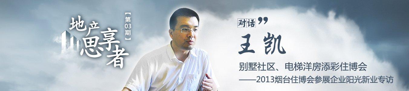 2013烟台住博会参展企业阳光首院销售经理王凯专访