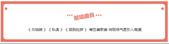 6.17摇滚教父——郑钧烟台开唱!【1000张门票 免费抢】