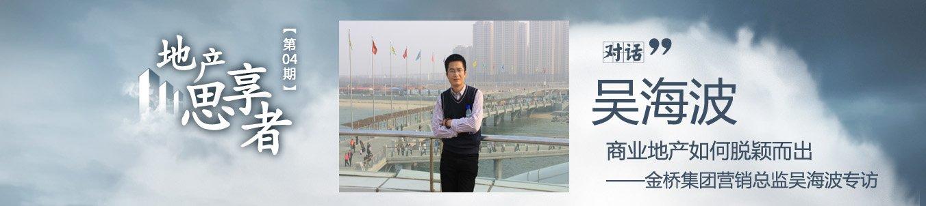 专访三站广场项目经理吴海波:商业地产重在经营