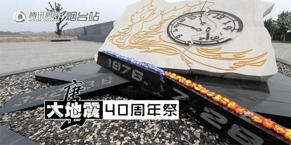 唐山大地震40年祭
