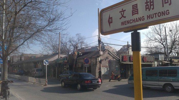 天价学区房位于文昌同里面