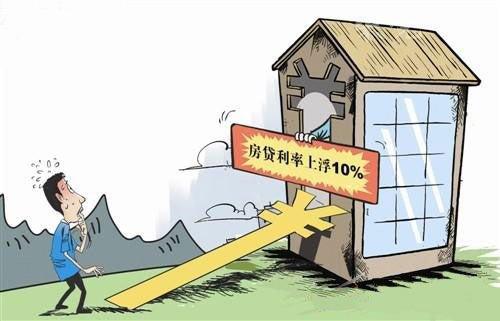 6月多地银行房贷利率继续上浮 市场成交开始降温
