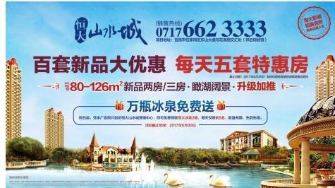恒大山水城杯·畅响2017宜昌青少年艺术大赛即将开赛