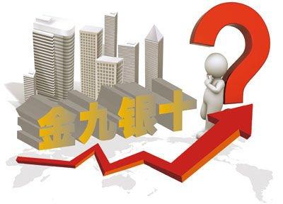 人大金融研究员:楼市金九银十今年或不会出现