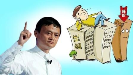 马云拟打造住房租赁平台 租房免押金还给房东打分