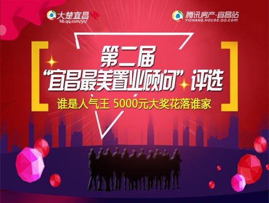 为你打call!第二届宜昌最美置业顾问评选五大亮点
