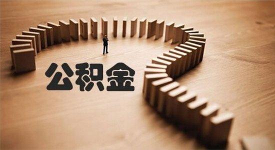 湖北公积金个贷率冷热不均:宜昌达103.69%