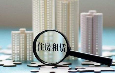新局之租:租赁崛起 住房市场进入全新发展阶段