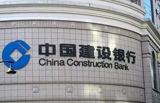 建设银行推新业务:把房子存银行 一次性支取收益