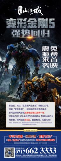 恒大山水城:《变形金刚5》回归 免费首映震撼来袭
