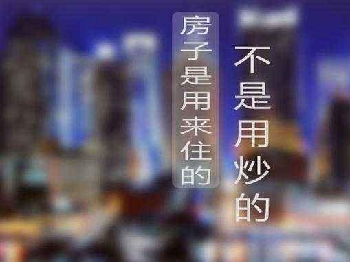 湖北省发布楼市调控通知  宜昌是不是离限售不远了?