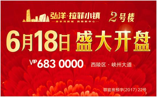 """西陵高性价比三房:弘洋拉菲小镇6月18日""""爸""""气开盘!"""