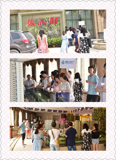 为爱筑家 8月27日腾讯房产浪漫七夕看房团完美收官