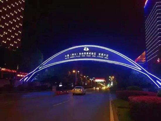 湖北自贸区挂牌两月 宜昌今年启动自贸区基础设施建设