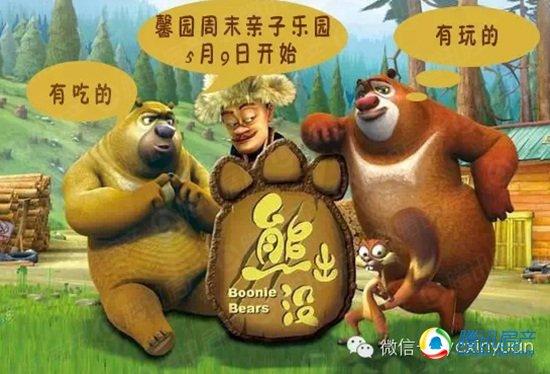 """""""熊出没""""亲子乐园-家有宝贝的看过来 周末光头强和小熊熊要来馨园啦"""