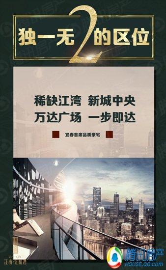 江南金悦湾 震撼全宜春的三句真言 你知道吗