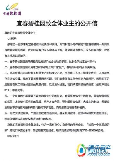 宜春碧桂园致全体业主的公开信