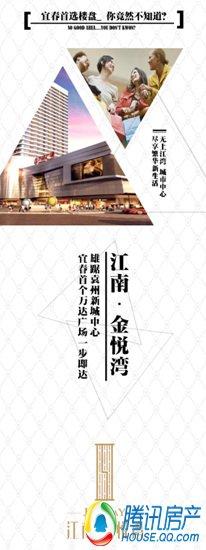 金悦湾 告诉你轰动全宜春的好房子 好在哪里