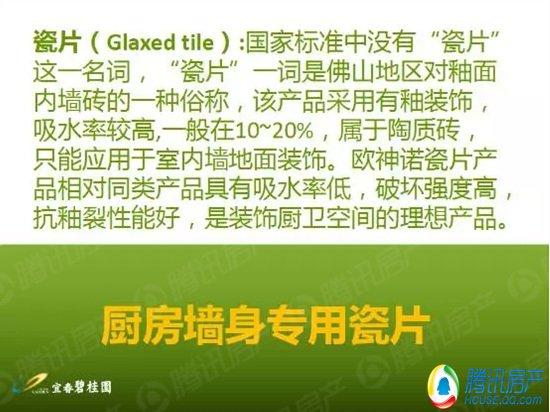 碧桂园大牌有约 欧神诺瓷砖-十强房企品牌合作供应商