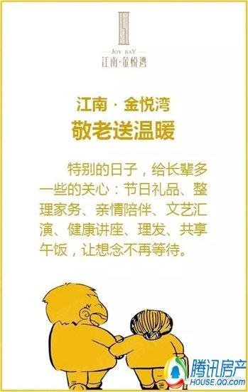 江南金悦湾重阳宣言 你陪我长大 我陪你变老