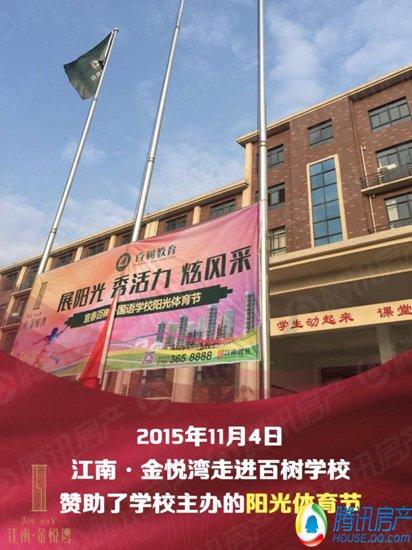 江南金悦湾助力百树学校阳光体育节
