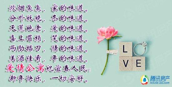 楼盘祝福语之爱情公寓版新春福语