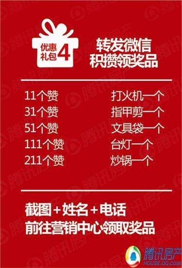 秀江风情双十一疯狂模式 1元1平米 买房送老婆