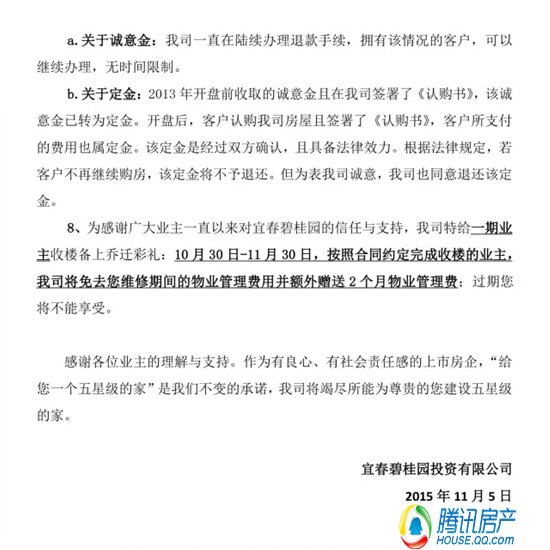 今日头条 宜春碧桂园致全体业主的公开信(二)