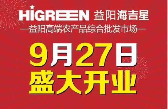 益阳海吉星9月27日盛大开业 更多大礼等你来抢!