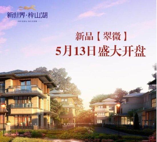 新世界·梓山湖2017新品翠微 5月13日即将耀世开盘