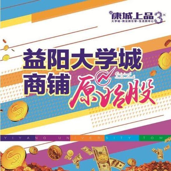 """益阳大学城商铺""""原始股"""" 康城上品打造财富磁场"""