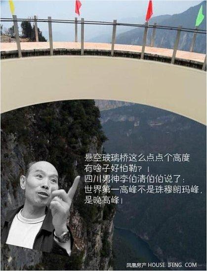 地产麻辣烫:汪峰丈母娘竟是万达股东