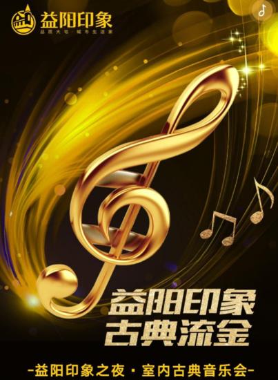 益阳印象古典流金音乐会 回荡在琴弦上的清幽