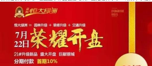 恒大绿洲路演首站走进桃江 人气火爆点燃夏夜激情!