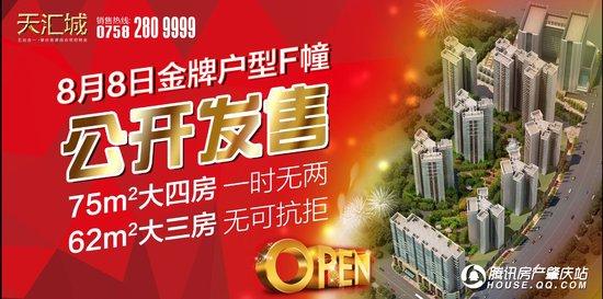 天汇城金牌户型F幢8月8日公开发售啦!
