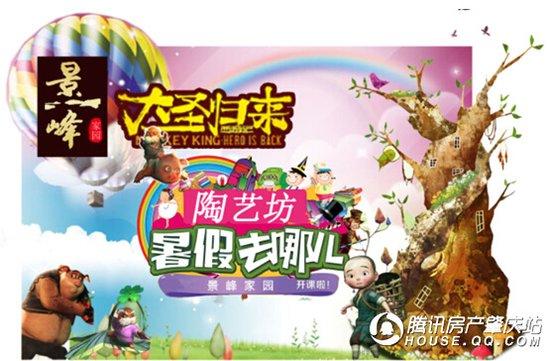 8月9日《大圣归来》 一起来玩转景峰家园